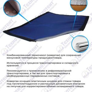 коверпак - термочехол для паллет