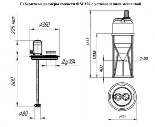 Емкость ФМ 120 в обрешетке с лопастной мешалкой